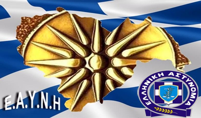 Ένωση Αστυνομικών Υπαλλήλων Ημαθίας