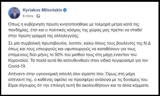 μητσοτάκης 50100