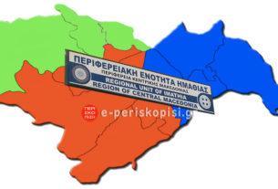 Π.Ε. Ημαθίας: Πρόσκληση συμμετοχής στις διαδικασίες καθορισμού του απαιτούμενου αριθμού των προς μετάκληση αλλοδαπών