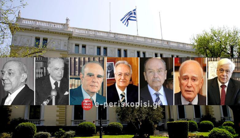 πρόεδροι δημοκρατίας 1974-2020