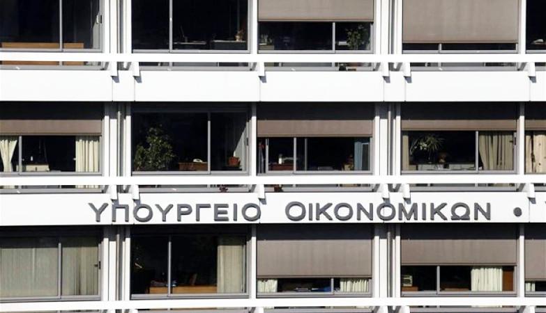 ΥΠΟΥΡΓΕΙΟ ΟΙΚΟΝΟΜΙΚΩΝ