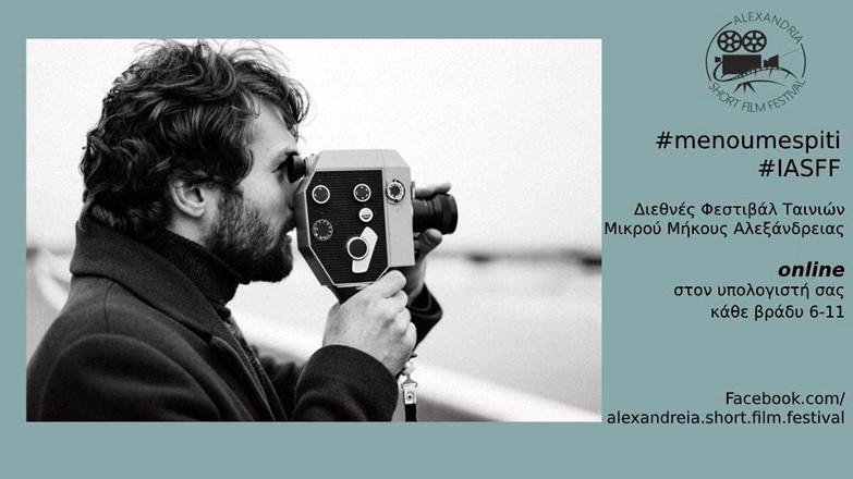Διεθνές Φεστιβάλ Ταινιών Μικρού Μήκους Αλεξάνδρειας