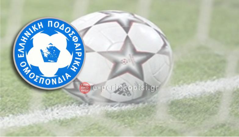 Ελληνική Ποδοσφαιρική Ομοσπονδία ΕΠΟ
