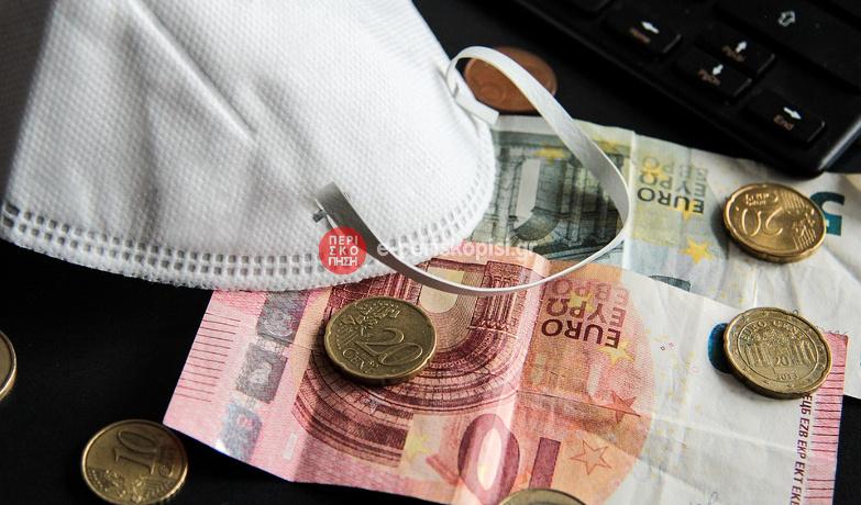 ευρω μάσκα κρίση