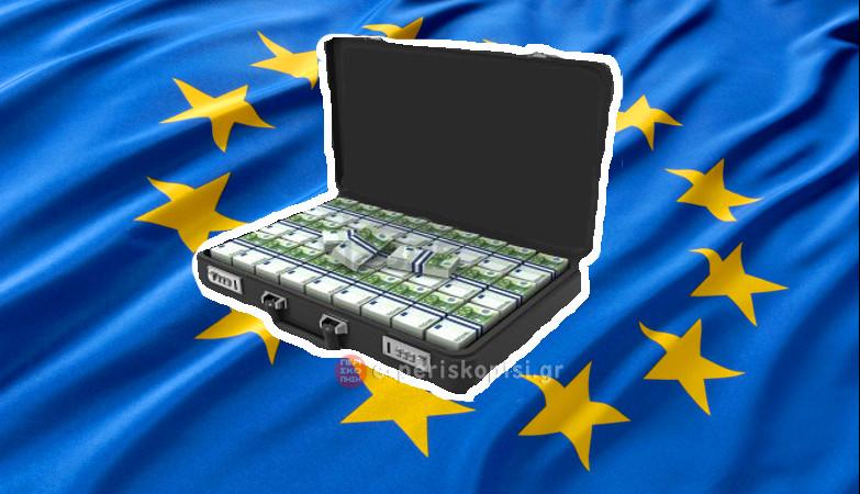 βαλίτσα ευρω ΕΕ