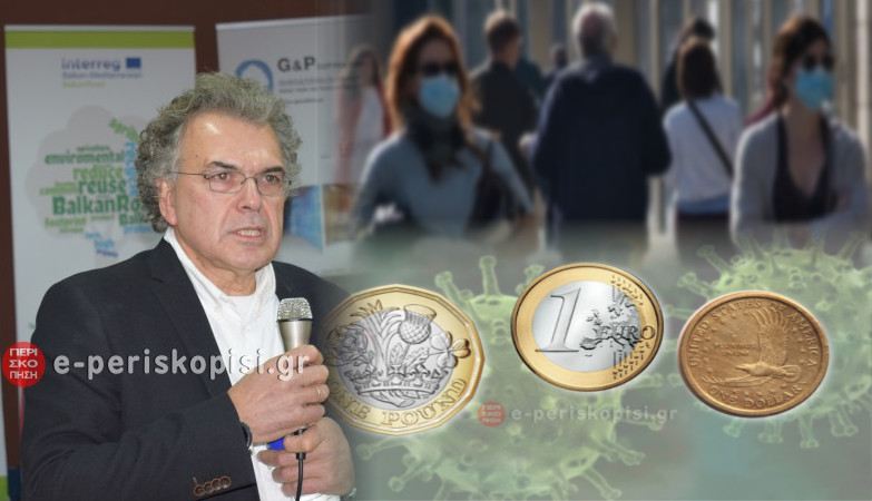 καραντινινής οικονομία κορωνοϊός