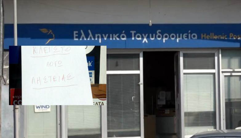 Μελίκη ταχυδρομείο ληστεία