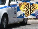 Ανακοίνωση της Ένωσης Αστυνομικών Υπαλλήλων Ν. Ημαθίας