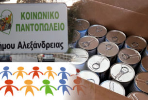Συγκέντρωση τροφίμων στα σούπερ μάρκετ για το Κοινωνικό Παντοπωλείο Αλεξάνδρειας