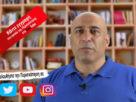 Κορωνοϊός: δείτε το πιο πρόσφατο βίντεο σχολιασμού της επικαιρότητας