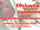 Εθελοντική αιμοδοσία στην Αλεξάνδρεια, στις 10 Ιουνίου