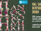 Στις 6 Ιουνίου ξεκινά η 11η Ανθοκομική Έκθεση του Δήμου Νάουσας