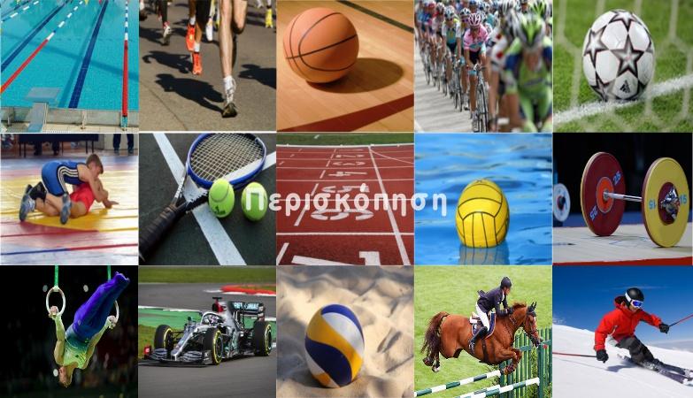 αθλήματα σπορτς