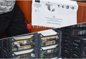 Διανομή ειδών στο πλαίσιο του ΤΕΒΑ στην Ημαθία