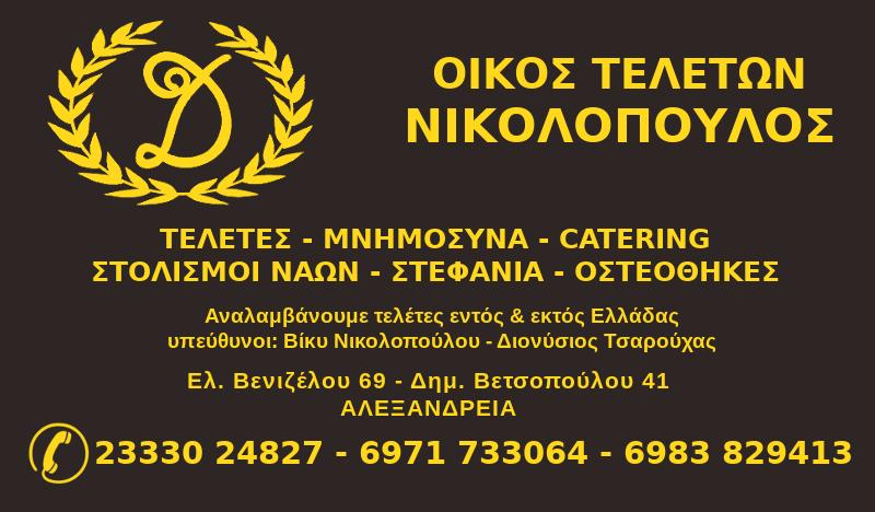 grafe-nikolopoulos