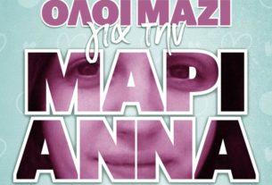 Τα μουσικά σχήματα και οι καλλιτέχνες που συμμετέχουν στη συναυλία για την 28χρονη Μαριάννα