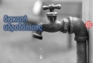 Διακοπή υδροδότησης στο Νησί την Τρίτη 9 Μαρτίου