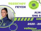 Ανανέωση της συνεργασίας Τόζογλου - ΓΑΣ Αλεξάνδρεια
