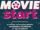 """Όμορφες κινηματογραφικές βραδιές στο Θερινό Δημοτικό Θέατρο Νάουσας """"Μελίνα Μερκούρη"""" (πρόγραμμα)"""