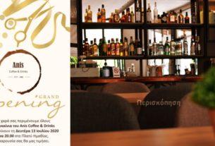 Στις 13 Ιουλίου τα εγκαίνια του Anis Coffee and Drinks