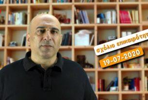 Σχόλιο επικαιρότητας (video): κορωνοϊός, Ερντογάν και φυσικά τα απαραίτητα ευρωπαζάρια