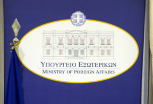 Ανακοίνωση Yπουργείου Eξωτερικών σχετικά με την νέα παράνομη τουρκική NAVTEX