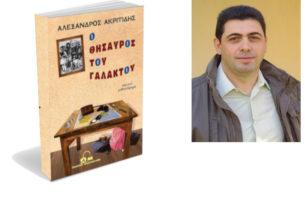 Κυκλοφόρησε το νέο μυθιστόρημα του Αλέξανδρου Ακριτίδη