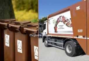 Ξεκινά ολοκληρωμένο σύστημα για τη διαχείριση των βιοαποβλήτων στο Δήμο Αλεξάνδρειας
