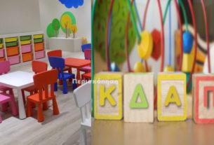 Παράταση από την ΕΕΤΑΑ για τις δηλώσεις για παιδικούς σταθμούς και ΚΔΑΠ