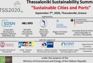 """Thessaloniki Sustainability Summit: """"Βιώσιμες πόλεις και λιμάνια"""", στις 7 Σεπτεμβρίου"""