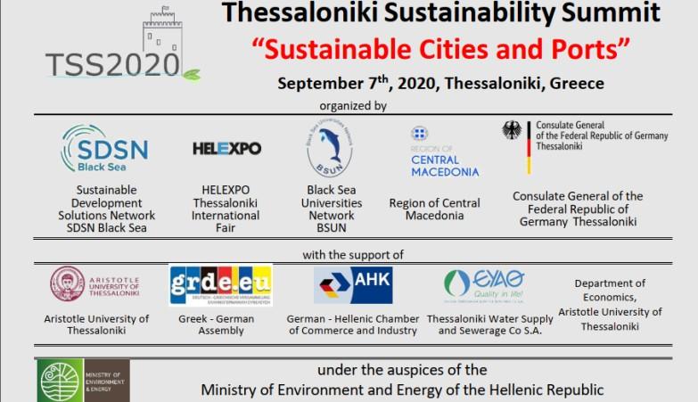 Βιώσιμες πόλεις και λιμάνια ΠΚΜ