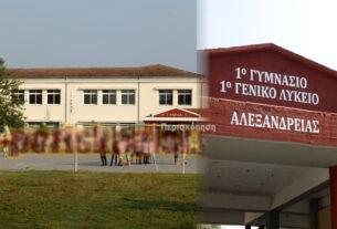 Κατάληψη και στο 1ο Γυμνάσιο Αλεξάνδρειας