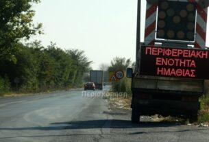 Έργα στην Π.Ε.Ο. Θεσσαλονίκης - Βέροιας