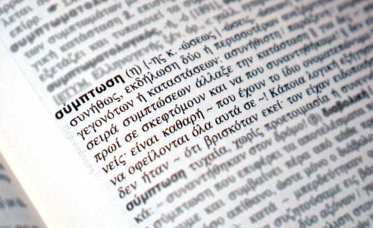 σύμπτωση - λεξικό