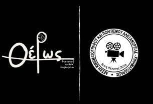 """Θεατρική ομάδα με την ονομασία """"Θέρως"""" ανακοίνωσε η Λέσχη Κινηματογράφου και Πολιτισμού Αλεξάνδρειας"""