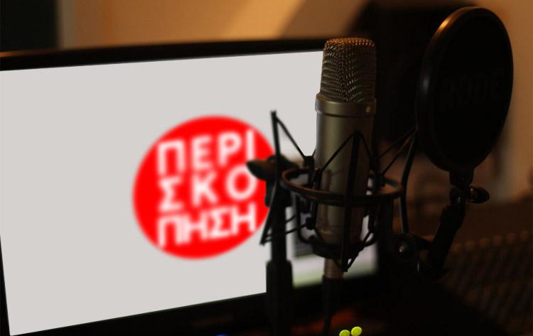 Περισκόπηση podcasts