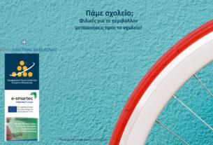 Μαθητικός ηλεκτρονικός διαγωνισμός στο πλαίσιο του έργου E-Smartec