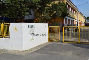 Ευχαριστήριο από το ΕΕΕΕΚ Αλεξάνδρειας