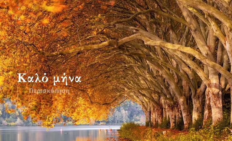 δένδρα λίμνη