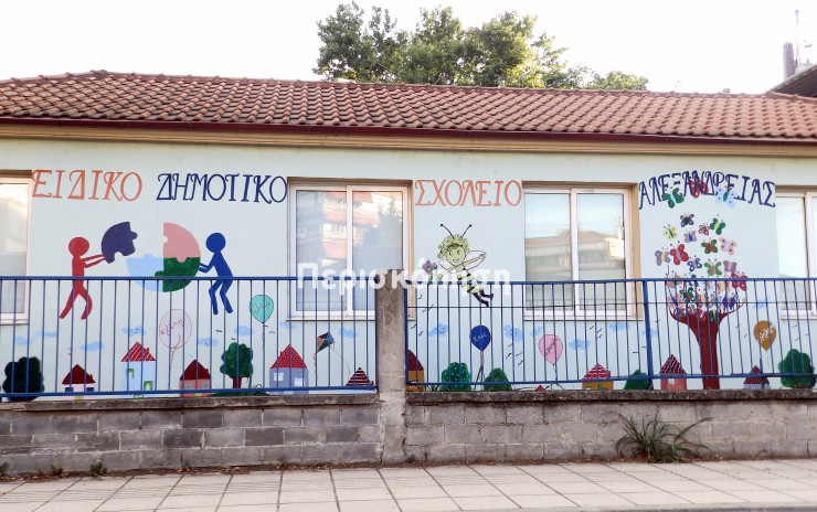 Ειδικό Δημοτικό Σχολείο Αλεξάνδρειας