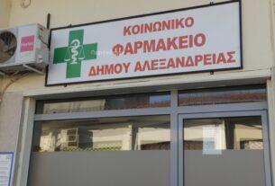 Έκκληση για δωρεά Φαρμάκων προς το Κοινωνικό Φαρμακείο του Δήμου Αλεξάνδρειας