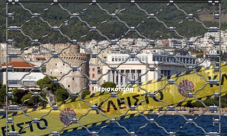 κορωνοϊός Θεσσαλονίκη lockdown λουκέτο