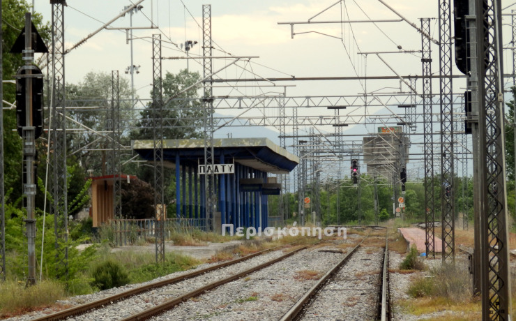 σταθμός τρένων Πλατύ Ημαθίας