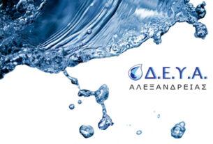Ανακοίνωση της ΔΕΥΑ για την πτώση πίεσης στην Αλεξάνδρεια