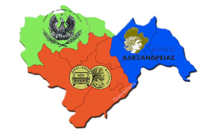 Ημαθία Δήμοι λογότυπα