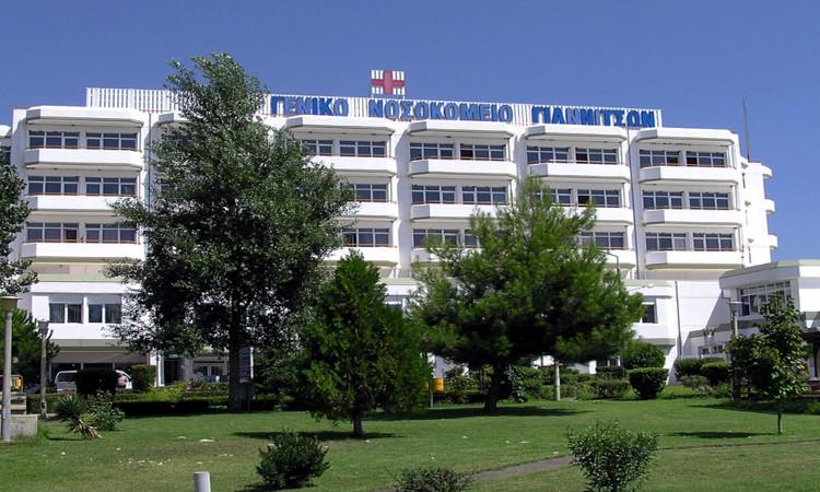 Νοσοκομείο Γιαννιτσών