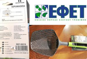 ΕΦΕΤ: ενημέρωση σχετικά με ανάκληση πλαστικής κουτάλας