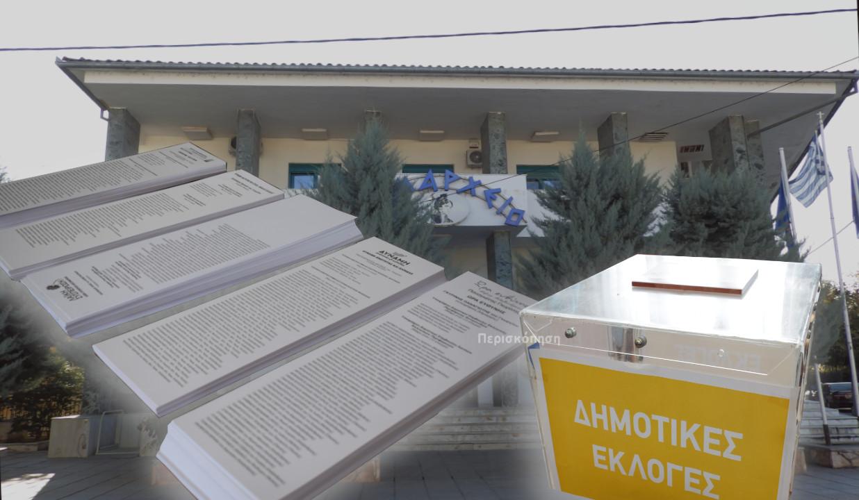 δημοτικές εκλογές Αλεξάνδρεια