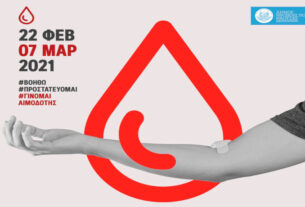Εθελοντική αιμοδοσία στο Δήμο Νάουσας από τις 22 Φεβρουαρίου