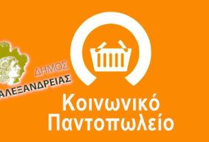 Κάλεσμα για ενίσχυση του Κοινωνικού Παντοπωλείου - συγκέντρωση ειδών πρώτης ανάγκης σε σούπερ μάρκετ της Αλεξάνδρειας
